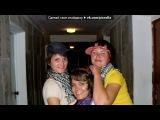 «Моя любимая Софьюшка))» под музыку На-На - Упала шляпа. Picrolla